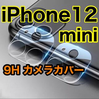 カメラカバー クリアレンズカバー iPhone12mini用(保護フィルム)