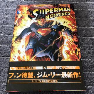 スーパーマン:アンチェインド(アメコミ/海外作品)
