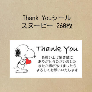 Thank You×スヌーピーシール260枚(その他)