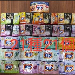 カオウ(花王)の花王 バブ 入浴剤 21種類 21個(入浴剤/バスソルト)