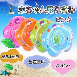 【ピンク】ベビー浮き輪 赤ちゃん お風呂 リングネック スイマーバ 新品(お風呂のおもちゃ)
