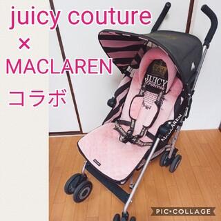 Maclaren - セール★マクラーレン ジューシークチュール コラボ ベビーカー 出産準備★1
