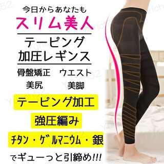 着圧レギンス 脚やせ 加圧レギンス ダイエット インナー L-LLサイズ(エクササイズ用品)
