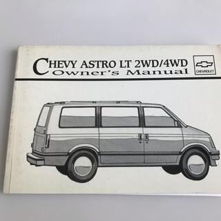 Chevrolet - シボレー アストロLT   取扱説明書