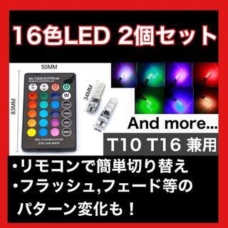 LED RGB T10 二個セット リモコン 車 16色(iPhoneケース)