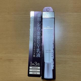 ナリス化粧品 - ザ・レチノタイム リンクルディミルクU  V