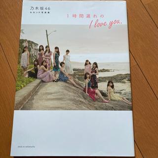 ノギザカフォーティーシックス(乃木坂46)の1時間遅れのI love you. 乃木坂46セカンド写真集(アート/エンタメ)