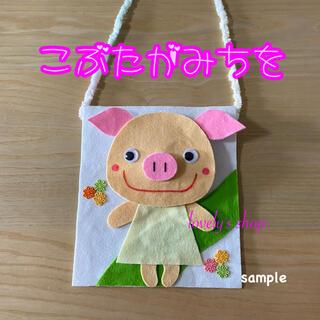 大人気☆シアター☆こぶたがみちを☆こぶたのさんぽ(知育玩具)