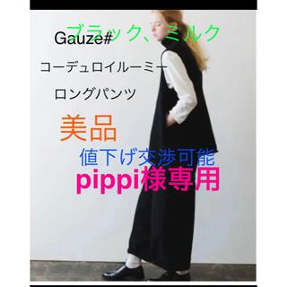 pippi様専用 Gauze# コットンコーデュロイルーミーロングパンツ(カジュアルパンツ)