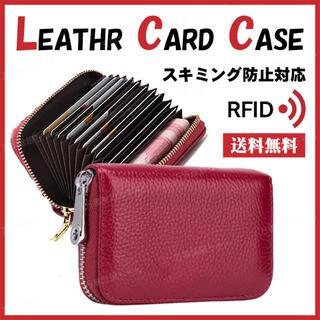カードケース ワインレッド 大容量 シンプル 高級感 レディス メンズ 小銭入(財布)