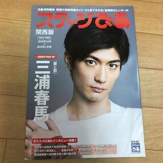 三浦春馬 表紙 ステージ ぴあ(印刷物)