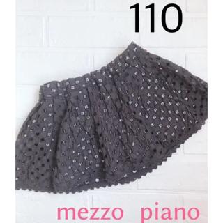 メゾピアノ(mezzo piano)の【110cm】 メゾピアノ ショートパンツ付きスカート (パンツ/スパッツ)