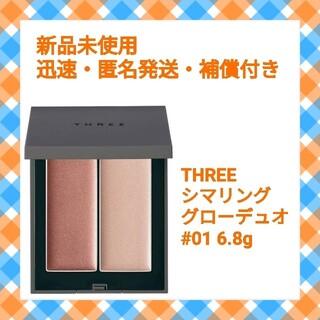 THREE - 【新品】THREE スリー☆シマリング グローデュオ 01 6.8g【迅速発送】
