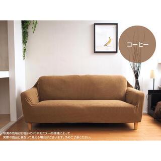 ソファカバー 家具 模様替え ストレッチ 洗濯 リビング  コーヒー(ソファカバー)