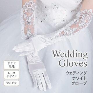 コスパ良♡ウエディング サテン グローブ 手袋 ロング 白 ホワイト 結婚式 ◎(その他ドレス)