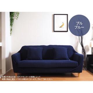 ソファカバー 家具 模様替え ストレッチ 洗濯 リビング  プルブルー(ソファカバー)