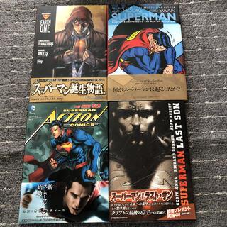 スーパーマン アメコミ 4冊セット(アメコミ/海外作品)