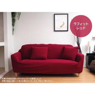ソファカバー 家具 模様替え ストレッチ 洗濯 リビング  ラフィットレッド(ソファカバー)