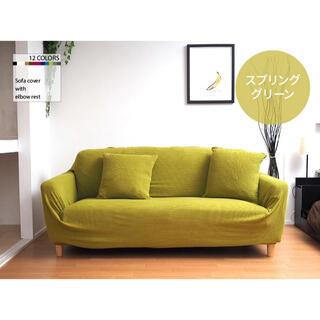 ソファカバー 家具 模様替え ストレッチ 洗濯 リビング  スプリンググリーン(ソファカバー)