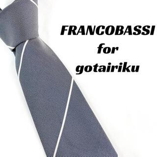 フランコバッシ(FRANCO BASSI)の【1633】極美品!FRANCOBASSI フランコバッシ 五大陸 ネクタイ(ネクタイ)