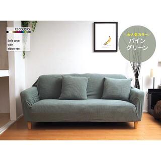 ソファカバー 家具 模様替え ストレッチ 洗濯 リビング  パイングリーン(ソファカバー)