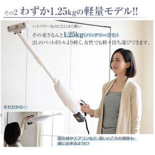 山善 - 【kichi様専用】軽量 パワフル コードレス掃除機 YCL-144