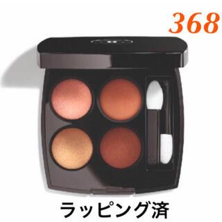 CHANEL - 368 ゴールデン メドウ(限定色)♡2021春夏♡シャネル