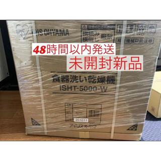 アイリスオーヤマ(アイリスオーヤマ)のIRIS OHYAMA ISHT-5000-W アイリスオーヤマ(食器洗い機/乾燥機)