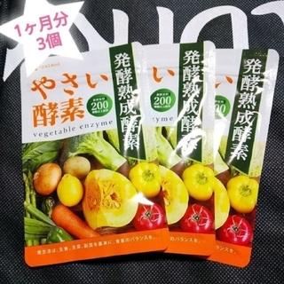 生酵素サプリ  やさい酵素  オーガランド  サプリメント1ヶ月分×3個(ダイエット食品)