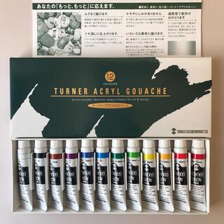 未使用ターナーアクリルガッシュ12色 絵の具(絵の具/ポスターカラー)