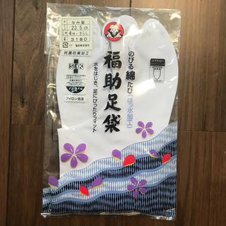 フクスケ(fukuske)の【新品未開封】福助 足袋 撥水加工 23.5㎝(和装小物)