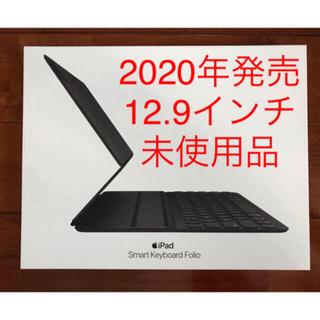 アップル(Apple)の2020 Apple iPad Pro 12.9 Smart Keyboard(iPadケース)