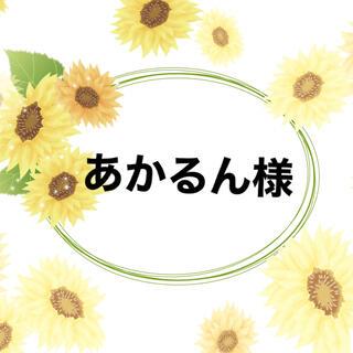 あかるん様(ワンピース)