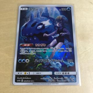 ポケモン - ヨワシ CHR ポケモンカードゲーム ドリームリーグ