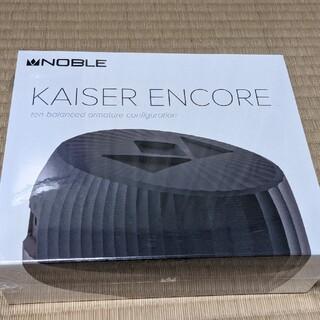 ノーブル(Noble)の[新品 未開封品] Noble audio kaiser encore(ヘッドフォン/イヤフォン)