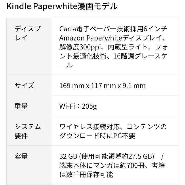 Amazon Kindle Paperwhite 漫画モデル 32GB 広告なし スマホ/家電/カメラのPC/タブレット(電子ブックリーダー)の商品写真