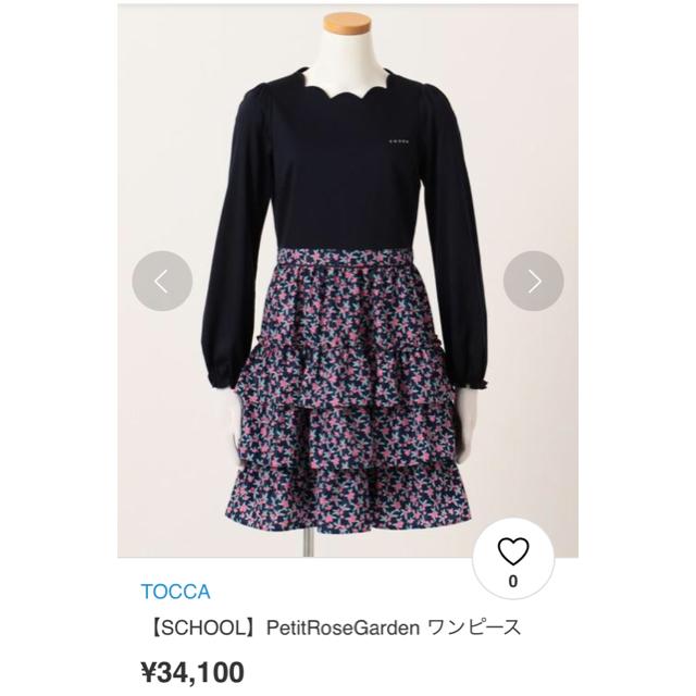 TOCCA(トッカ)の新品 トッカ ワンピース 160 キッズ/ベビー/マタニティのキッズ服女の子用(90cm~)(ワンピース)の商品写真