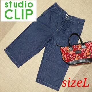 STUDIO CLIP - ☆おすすめ☆ スタジオクリップ  デニムワイドパンツ Lサイズ