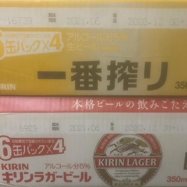 麒麟一番搾り 麒麟ラガー 各1ケース 計48本 食品/飲料/酒の酒(ビール)の商品写真