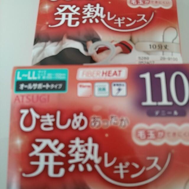 Atsugi(アツギ)のアツギ レギンス レディースのレッグウェア(レギンス/スパッツ)の商品写真