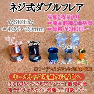 綾様 ネジ式ダブルフレアピアス 4G シルバー(ピアス(片耳用))