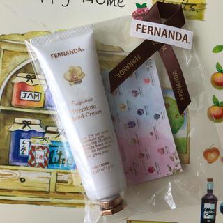 FERNANDA - フェルナンダ フレグランス プレミアムハンドクリーム50g