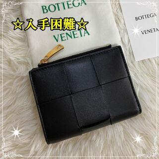 Bottega Veneta - 入手困難のブラック!新品【ボッテガヴェネタ】二つ折り財布
