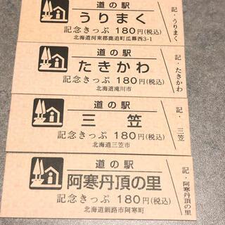 ☆道の駅北海道記念きっぷ4枚セット☆(印刷物)