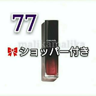 シャネル(CHANEL)のシャネル 2021 春限定 ルージュアリュールラック #77(口紅)