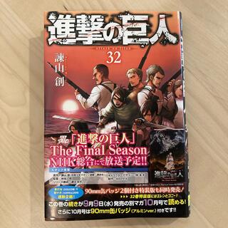 進撃の巨人 32巻(青年漫画)
