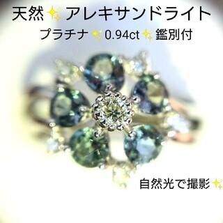 天然アレキサンドライト 約1ct✨ダイヤモンド プラチナ リング 13号 鑑別(リング(指輪))