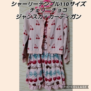 シャーリーテンプル(Shirley Temple)のシャーリーテンプルスカート+カーディガン 110サイズ(ワンピース)