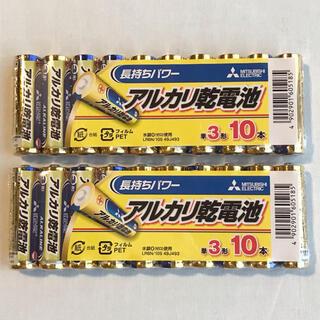 三菱電機 - アルカリ乾電池 単3  10本×2