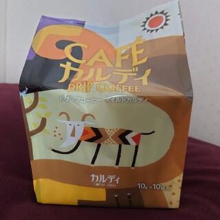 カルディ(KALDI)のカルディ マイルドカルディ10袋♪(コーヒー)
